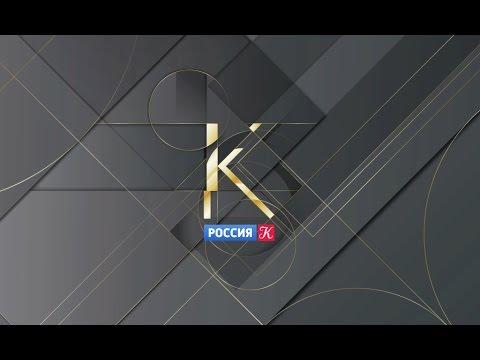 "Телеканал ""Культура"""