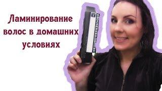 Ламинирование волос с MoltoBene в домашних условиях-ДА или НЕТ?
