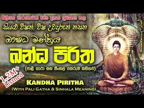 Kandha Piritha - ඛන්ධ පිරිත (MKS)