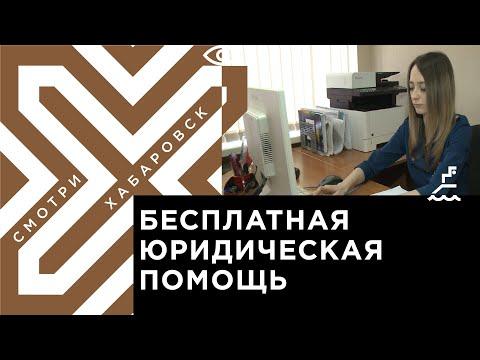 Бесплатные юридические консультации проводят в администрации Хабаровска