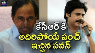 Janasena Pawan Kalyan Power Full Counter To CM KCR | TRS | Telugu Full Screen