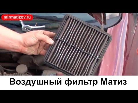 Замена воздушного фильтра Матиз