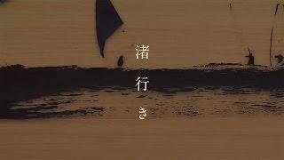 ソレカラ「渚行き」official music video SOREKARA「Nagisayuki」offici...