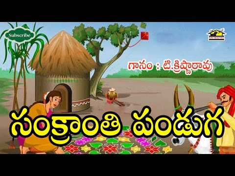 Sankranthi Special Song ll Telugu Devotional Songs ll Musichouse27