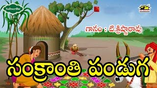Sankranthi Song ll Telugu Devotional Songs ll Musichouse27