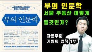 앞으로 서울부동산가격은어떻게될것인가?- 부의경제학-  …