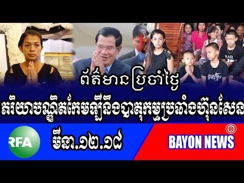 RFA Khmer Radio - Radio Free Asia - Today News On 12. March. 2018