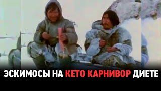 Канадские эскимосы - инуиты и их питание (кето карнивор диета)