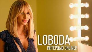LOBODA: интервью Onliner