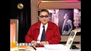 皇牌大放送20090808 笑傲六十年 有话说李敖