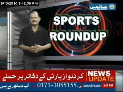 Sports Roundup on Aalami Samay by Shabab Anwar 13/09/2015