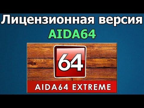ПРОГРАММА AIDA 64 EXTREME  БЕСПЛАТНО .ВСЕ ЗНАТЬ О СВОЕМ ПК ПОМОЖЕТ ДАННАЯ ПРОГА.