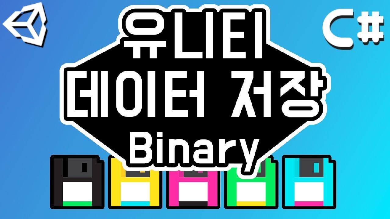 Download [유니티] 데이터의 저장! BinaryFormatter!