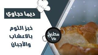 خبز الثوم بالاعشاب والأجبان - ديما حجاوي