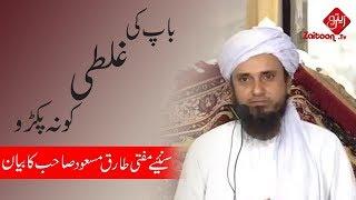 Mufti Tariq Masood Sahab   Baap Ki Ghalti Ko Naa Pakro   Zaitoon Tv