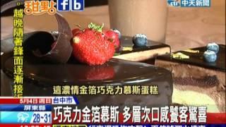 中天新聞) 似冰亦蛋糕! 「慕斯蛋糕」雙層口感