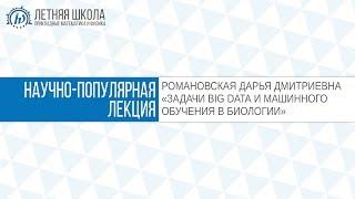 """ЛШ ПМФ МФТИ 2017 """"Задачи BIG DATA и машинного обучения в биологии"""" Романовская Д.Д."""