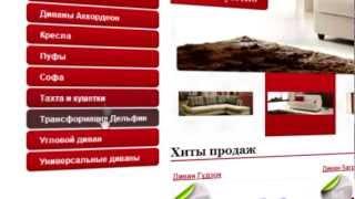 Как купить мягкую мебель в интернет магазине ru-divan.ru(В этом видео показано как можно выбрать и купить мягкую мебель в интернет магазине Ru-divan.ru. Адрес: http://www.ru-divan...., 2013-03-25T10:56:38.000Z)
