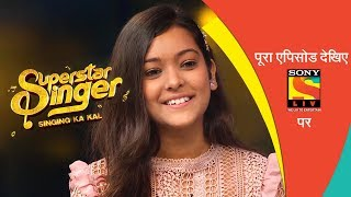 Superstar Singer | Ep 25 | Welcome Indian Idol Judges | 21st September, 2019