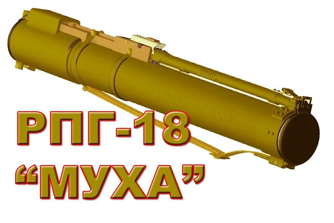 """Оружие России. РПГ-18. """"МУХА"""". Сделано в СССР - YouTube"""
