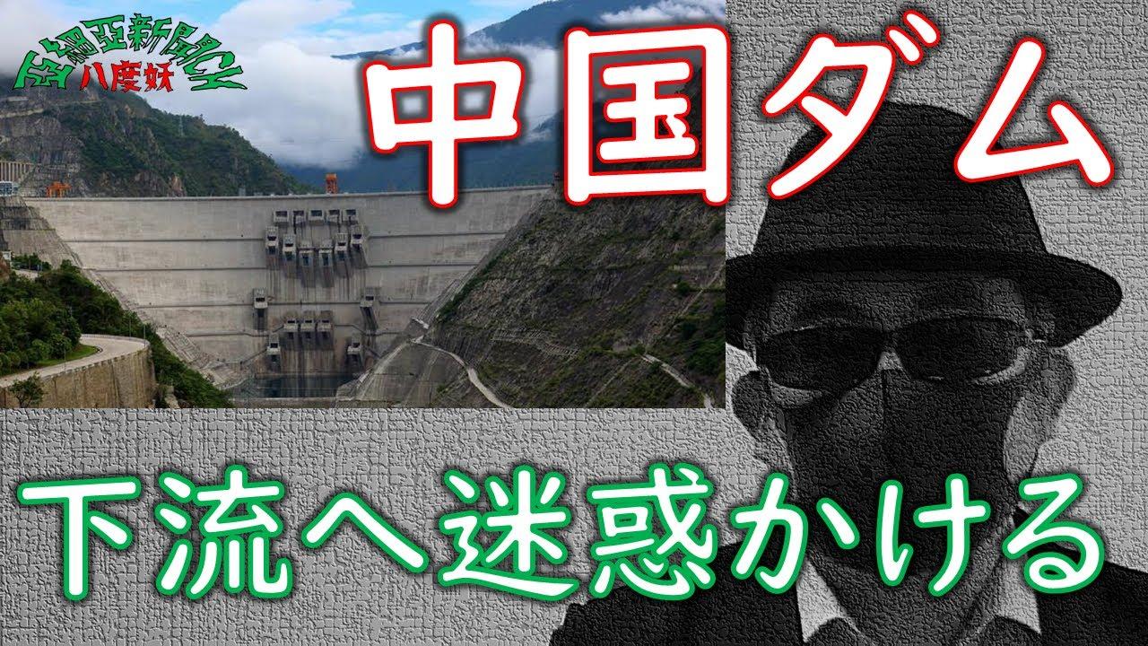 中国のダム、そして水源問題に直面している印度