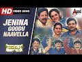 Habba | Jenina Goodu Naavella | Kannada Video Song 2017 | Vishnuvardhan | Ambrish | Kannada Songs