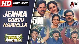 habba-jenina-goodu-naavella-kannada-song-2017-vishnuvardhan-ambrish-kannada-songs