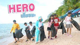 เพลง Hero เก็บขยะ 【Official MV】 I น้องดาว