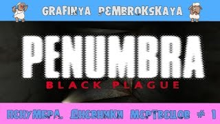 Дневник мертвецов [Penumbra: Black Plague] # 1