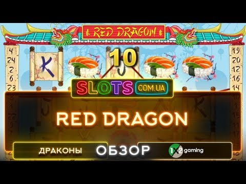 Ігровий автомат golden dragon