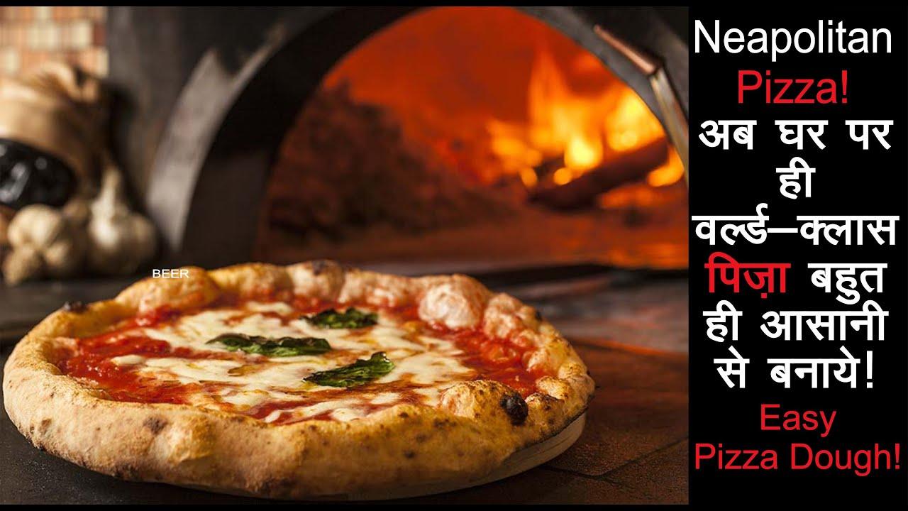 Pizza Dough..पिज़्ज़ा