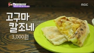[k-food] Spot!tasty Food 찾아라 맛있는 Tv - Sweet Potato Calzone (ganghwado) 고구마 칼조네 20151010