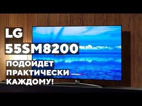 LG 55SM8200: Обзор младшего телевизора из средней линейки LG 2019 года