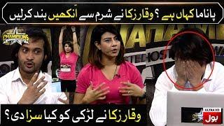 Larki Ki Ghatya Baat Waqar zaka Sharminda Hogae | Champions Auditions with Waqar Zaka Show Latest