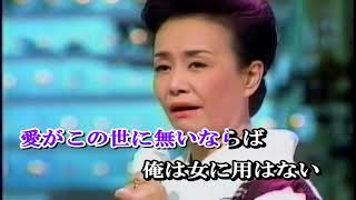 美空ひばり 男(カラオケ) 男 C/W おんな 作詞=藤田まさと 作曲=市川...