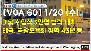 [VOA 60초뉴스 해설] 2021.1.20.(수) 미…