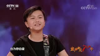 [音乐快递]《我爱你中国》 演唱:李柏洲|CCTV少儿