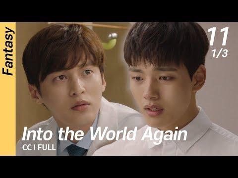 [CC/FULL] Into the World Again EP11 (1/3) | 다시만난세계