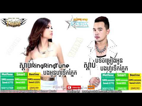 Sophea VS Thana ll sdab ring ringtone bong Bong oun srok tirk pneak