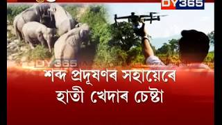 বন্যহস্তী খেদাৰ অভিনৱ কৌশল উদ্ভাৱন || New way to Scare Away elephants using sound and drone