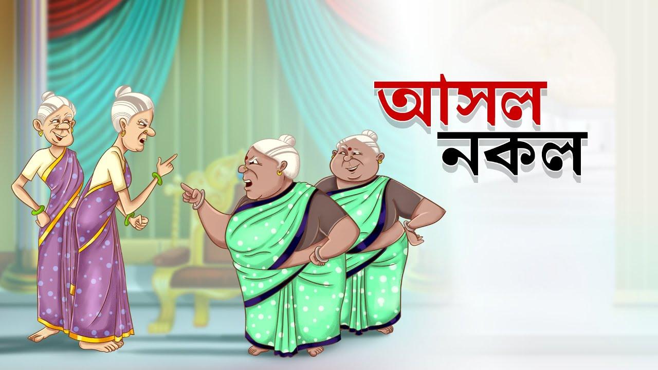 Asol Nokol || Notun Bangla Golpo || Mojar Golpo || Magical Cartoon || Ssoftoons Animation