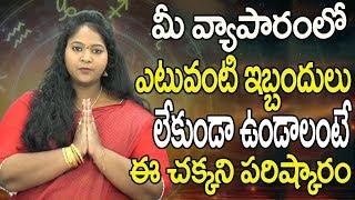మీవ్యాపారంలో ఎటువంటి ఇబ్భందులు లేకుండా ఉండాలంటే  Deeparadhana Vidhanam In Telugu   Deeparadhana