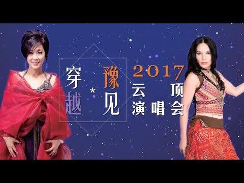 【齊豫&潘越雲】《穿越*豫见》2017雲頂演唱會(1080P饭拍)