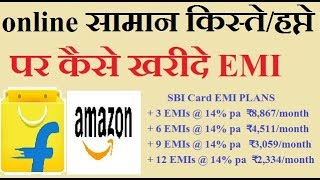 how to buy online product with EMI/monthly plan with amazon and filpkart