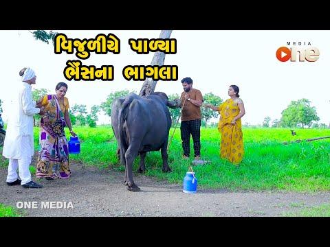Vijuliye Padya Bhais Na Bhagla |  Gujarati Comedy | One Media
