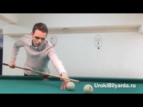 Московская Школа Бильярда Урок №2  Мост положение левой руки