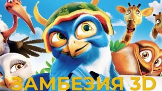 Новый анимационный мультфильм 2021года Замбезия мульт детские