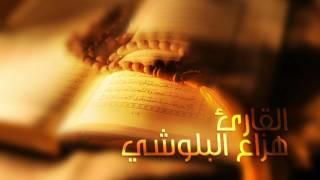 سورة الحجر بصوت القارئ هزاع البلوشي , Surah Al - Hajar with the voice of the reader Hazza Balushi
