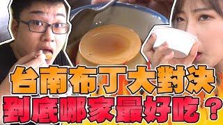 【Joeman】台南布丁大對決!到底哪家最好吃?ft.咪妃 (依蕾特、紅磚、吃麵吧、櫻波)