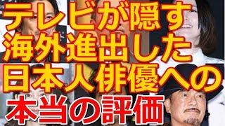 渡辺謙、真田広之、米倉涼子…海外へ進出した日本人俳優、テレビで語られ...
